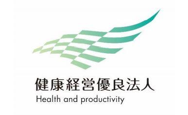 今年も経済産業省が発表!『健康経営優良法人2021』が決定しました